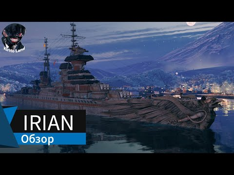 [0.8.8.1] Irian паназиатский премиум крейсер 8 уровня. Обзор. World Of Warships