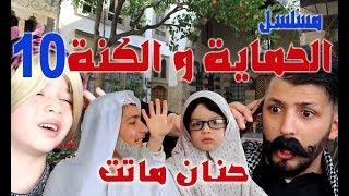 Download lagu مسلسل الحماية و الكنة الحلقة العاشرة || شو صار لحنان ؟