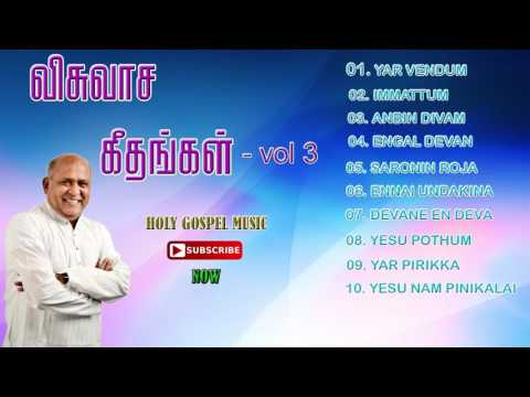 Visuwasa Geethangal Vol- 3 / Father S.Jans / Holy Gospel Music