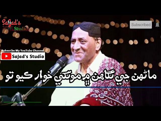 Sindhi Sad Status Video   Manzoor Sakhirani New WhatsApp Status Video   New WhatsApp Status Video 💗