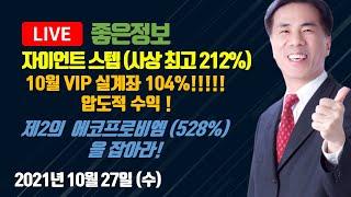 [장마감공개방송] ▶좋은정보◀ 10월 자이언트 스텝 사상 최고 212%! 10월VIP  실계좌 104%  압도적 수익!  제2의 에코프로비엠(528%)을 잡아라!