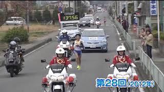 東日本女子駅伝 第28回大会