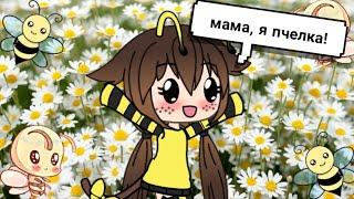 мама, я пчелка!  meme  gacha life