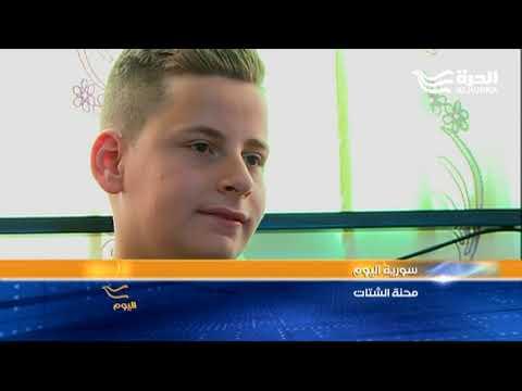 اللاجئون السوريون... معاناة شديدة في الشتات  - 21:21-2018 / 3 / 14