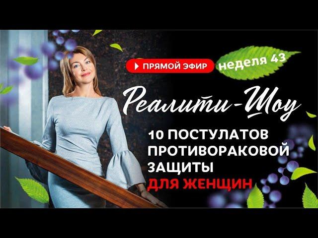 10 постулатов противораковой защиты для женщин. Реалити шоу 43 неделя / Елена Бахтина