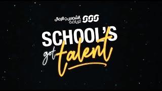 SCHOOL'S GOT TALENT