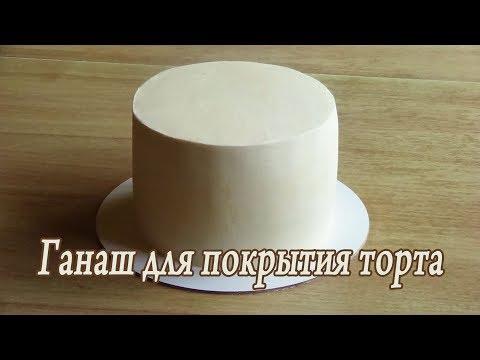 Ганаш из белого шоколада Рецепт Ганаш для выравнивания торта Cream ganache to cover the cake