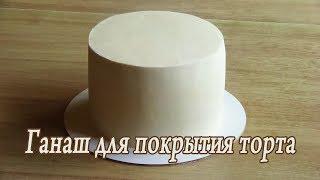 как сделать ганаш для торта