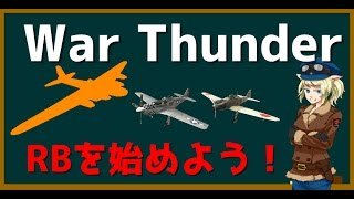 [War Thunder] RBを始めよう! RBでの考え方