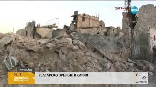 Българско оръжие в Сирия (13.12.2016г.)