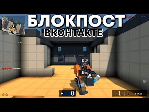 Блокпост - первый взгляд (вконтакте)