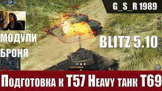 Wot Blitz -Непопулярный барабанный танк Т69. На пути к T57 Heavy- World Of Tanks Blitz Wotb