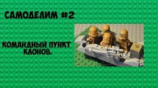 """LEGO самоделки #2 """"Командный пункт клонов"""""""