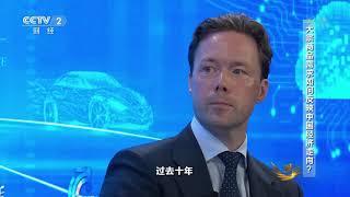 [对话]大宗商品需求如何反映中国经济走向?| CCTV财经