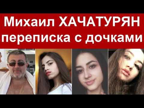 УЖАСНО! Адвокаты опубликовали переписку сестёр Хачатурян с отцом.