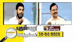 Pudhu Pudhu Arthangal 16th April 2016 – Puthiya Thalamurai TV
