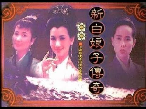 Kao Sen Mei Mei Kui Ai Ching OST  White Snake  Legend