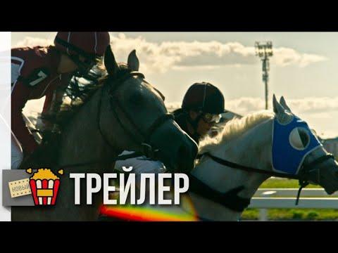 КОМАНДА МЕЧТЫ — Трейлер #2   2019   Новые трейлеры