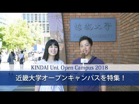 【東進TV】近畿大学のオープンキャンパスを特集!