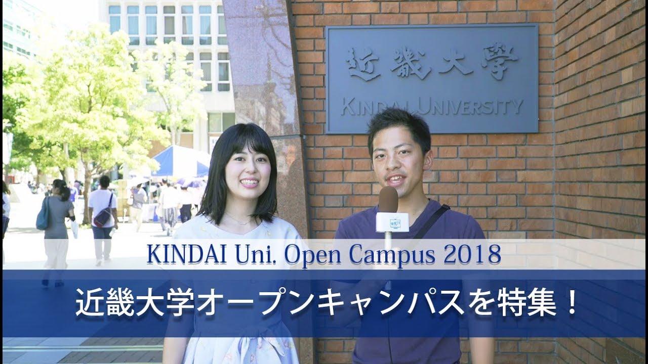 【イベント多数!】近畿大学のオープンキャンパスに密着