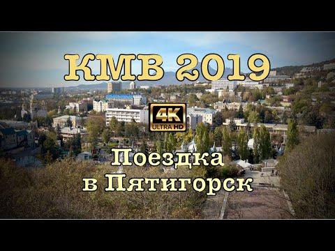 КМВ 2019🏔 Поездка в Пятигорск 🦅