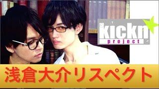 【kickn☆project】@kickn0211 kicn0211.wix.com/kicknproject ダンスボ...