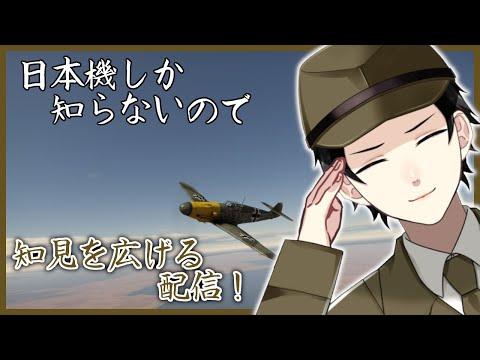 【WarThunder】各国の機体を飛ばして知見を広げる!【ドイツ機】