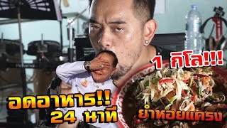 อดอาหาร24นาที-เอาชีวิตรอดโดยการกิน-ยำหอยแครง1กิโล
