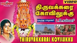 Thiruvakkarai Kovilukku /Amman Song / L.R.Eswari - திருவக்கரை காளியம்மன் பாடல் / L R.ஈஸ்வரி