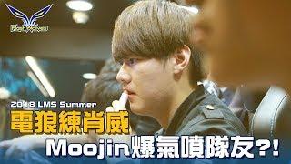 閃電狼 FW x LoL 電狼練肖威:Moojin爆氣噴隊友!?  vs M17 & JT