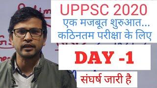 UPPSC PRELIM 2020 : DAY -1 BOOKS , SYLLABUS, MAGAZINE , TIME TABLE