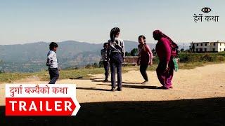 ट्रेलर - दुर्गा बज्यैको कथा । Trailer - Durga Bajyai ko Katha - Herne Katha