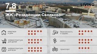 видео ЖК Резиденции Сколково от АБСОЛЮТ-Недвижимость