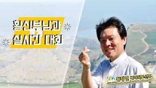 20/09/28  황신부님과 실시간 대화