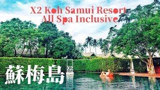處處都能拍網美照的蘇梅島潮流設計飯店《X2 Koh Samui ...