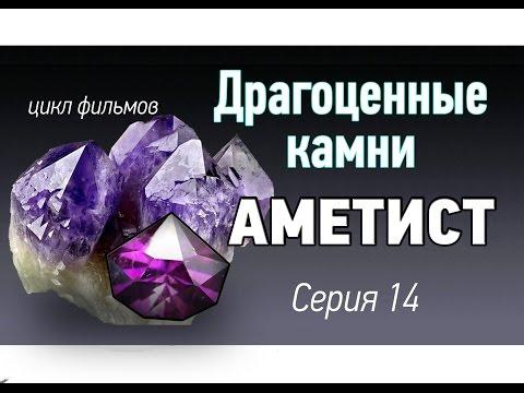 Аметист - драгоценный камень, свойства. Резьба по аметисту. Камни kamen-znak.ru