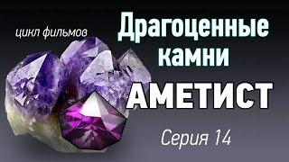 видео Камень Топаз – магические свойства, талисман для знака зодиака, фото