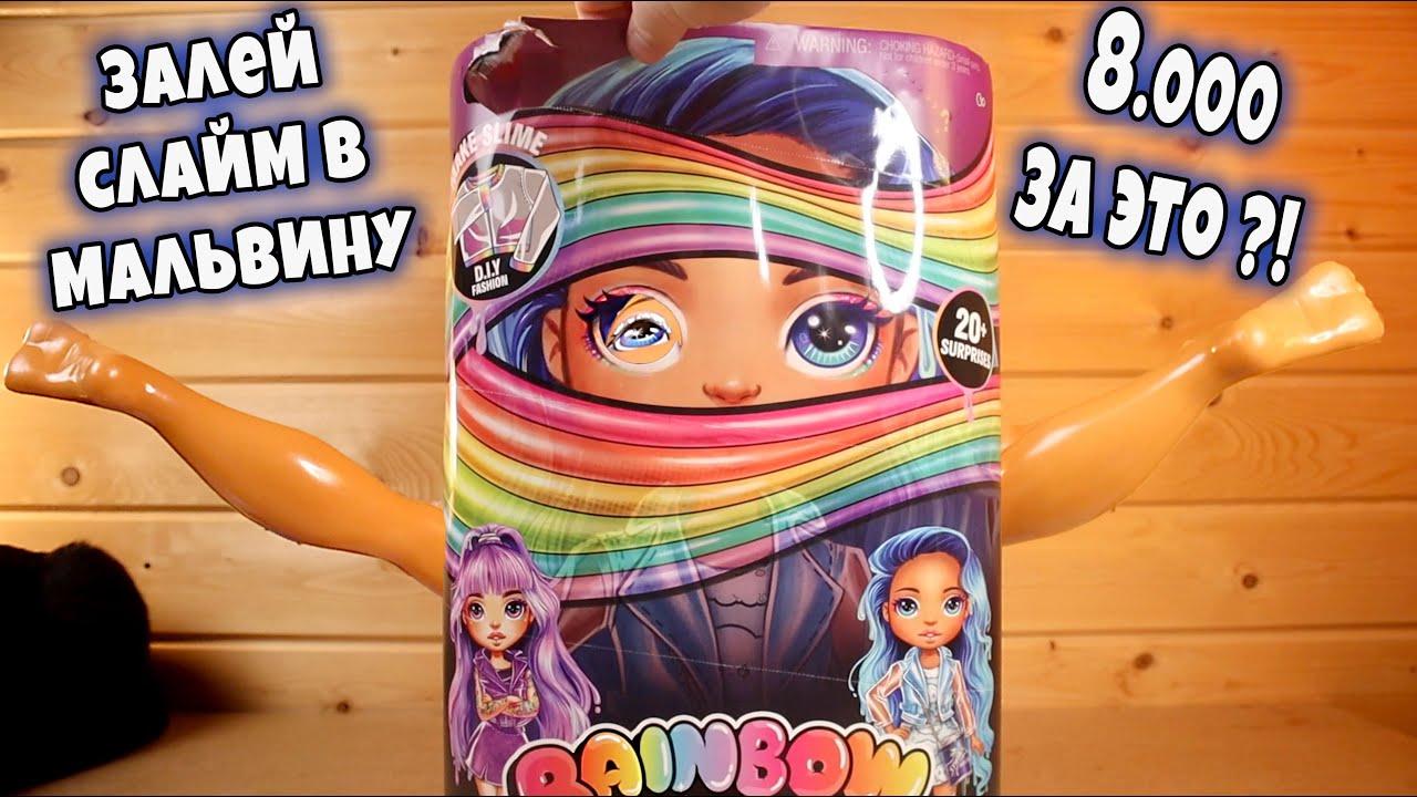 Залей Слайм в Куклу Rainbow Surprise Poopsie Slime