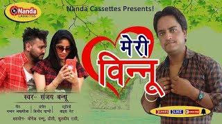 Meri Vinnu   Bestever Uttarakhandi Song   Sanjay Bandhu   Latest Garhwali Song  