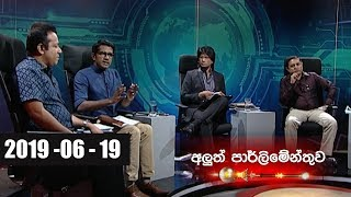 Aluth Parlimenthuwa - 19th June 2019 Thumbnail