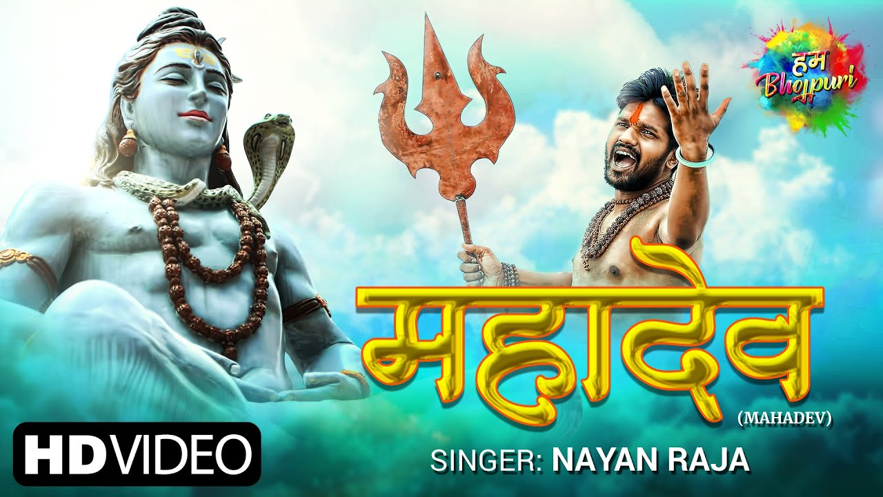 #Video | Mahadev | महादेव | Nayan Raja | New Bhojpuri Gana | Latest Bhojpuri Song 2021| Shiv Bhajan