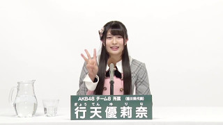 AKB48 49thシングル 選抜総選挙 アピールコメント AKB48 チーム8所属 香...