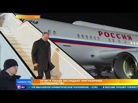 Путин прибыл в Омск на форум сотрудничества России и Казахстана