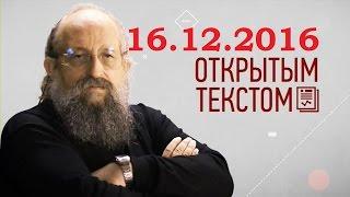 Анатолий Вассерман - Открытым текстом 16.12.2016