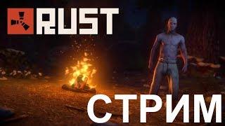 Rust - Выживание после вайпа.