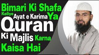 Bimari Ki Shafa Keliye Ayat e Karima, Allahus Samad, Bismillah Ke Quran Ki Majlis Karna Kaisa Hai