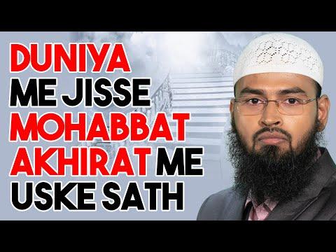 Dunya Me Insaan Jisse Mohabbat Karta Hai Akhirat Me Uske Sath Rahega By Adv. Faiz Syed
