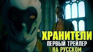 Хранители (2019) - Первый трейлер на русском