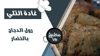 رول الدجاج بالخضار - غادة التلي