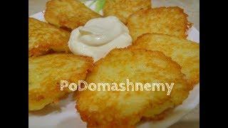 Рецепт Драников без Муки. Очень Просто и Вкусно!!!